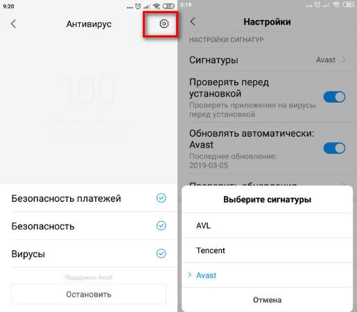 Выбор сигнатуры антивируса Xiaomi