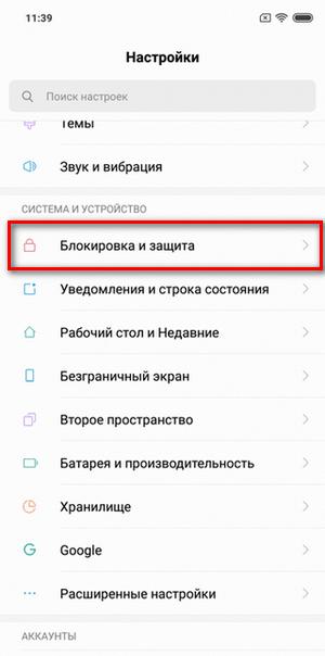 Выбор меню «Блокировка и защита» на телефоне Сяоми