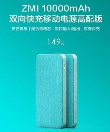 Power Bank Xiaomi ZMI