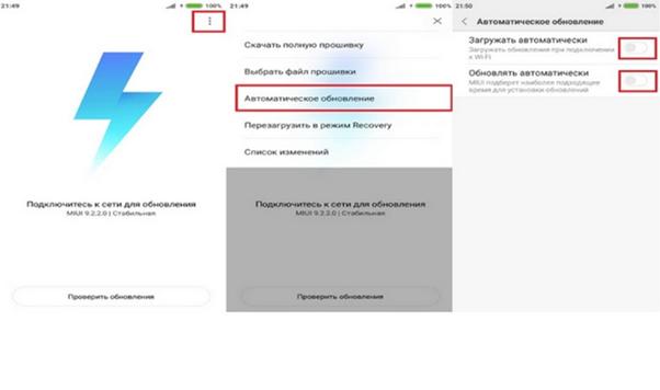 Действия по отключению автоматического обновления оболочки MIUI на телефоне Ксиаоми