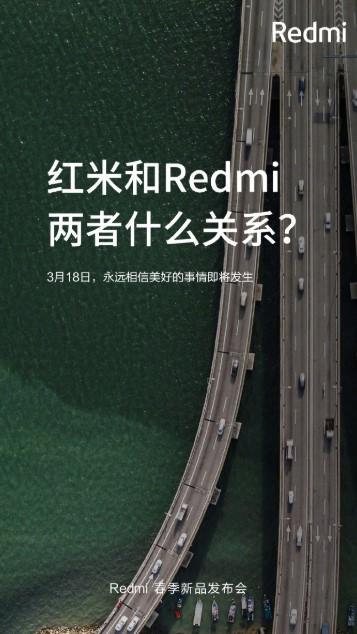 Промо-плакат Redmi 7