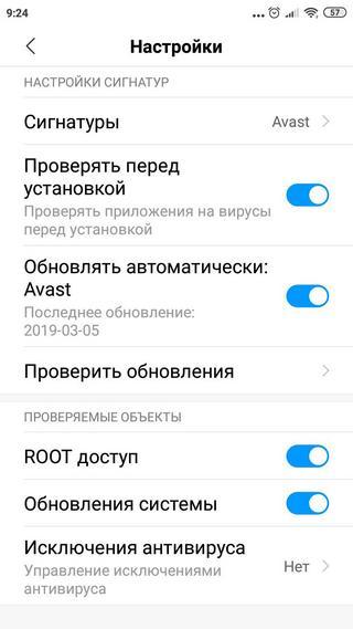 Как настроить встроенный антивирус на Xiaomi