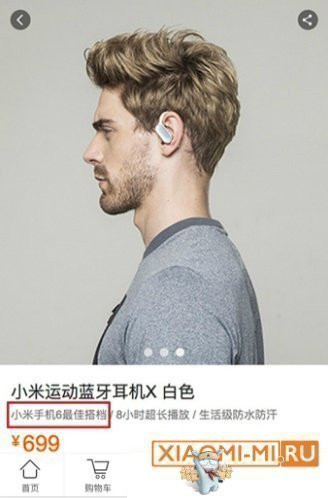 Xiaomi Bluetooth Headphone X